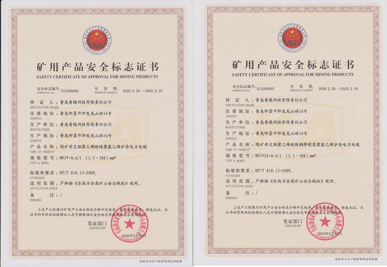青缆科技公司矿用电力亚搏手机版通过煤安认证